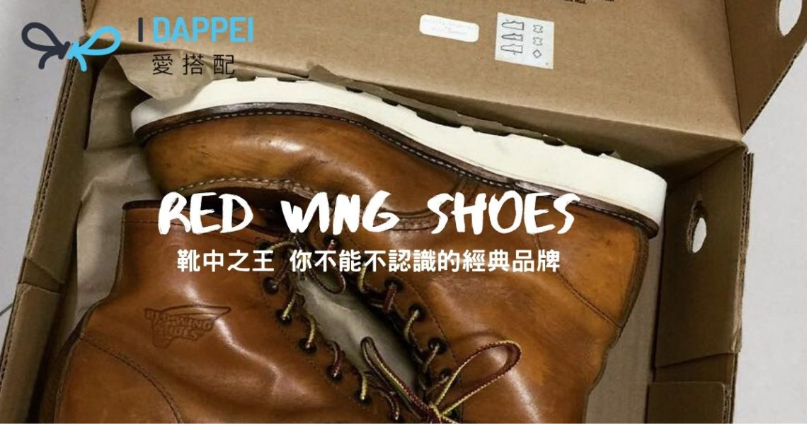 Red wing boot