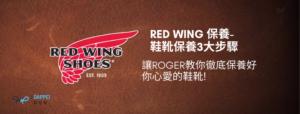 Redwing 保養